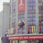 1980 Moskau